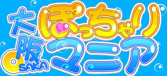 大阪 ぽっちゃり 風俗