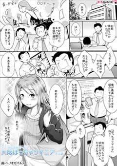 ぽっちゃり 風俗 大阪